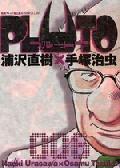 Pluto d'Osamu Tezuka et Naoki Urasawa Mini_100220104245735215480152