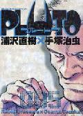 Pluto d'Osamu Tezuka et Naoki Urasawa Mini_100220104317735215480154