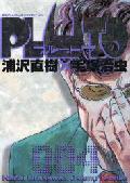 Pluto d'Osamu Tezuka et Naoki Urasawa Mini_100220104352735215480155