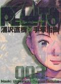 Pluto d'Osamu Tezuka et Naoki Urasawa Mini_100220104431735215480157